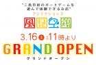 3月16日(土)風見鶏がオープンします!