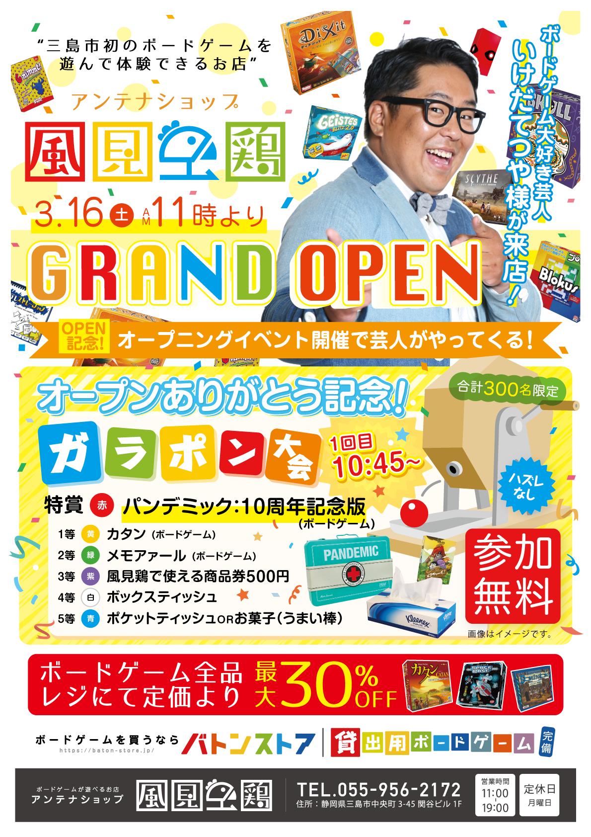 3月16日(土)風見鶏オープン&イベント開催!