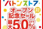 バトンストア セール情報!!