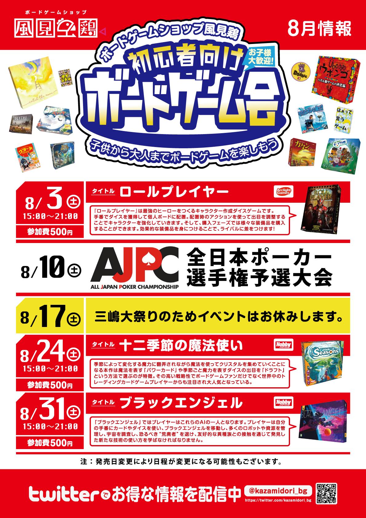 8月イベント ボードゲームショップ&スペース 風見鶏 in三島