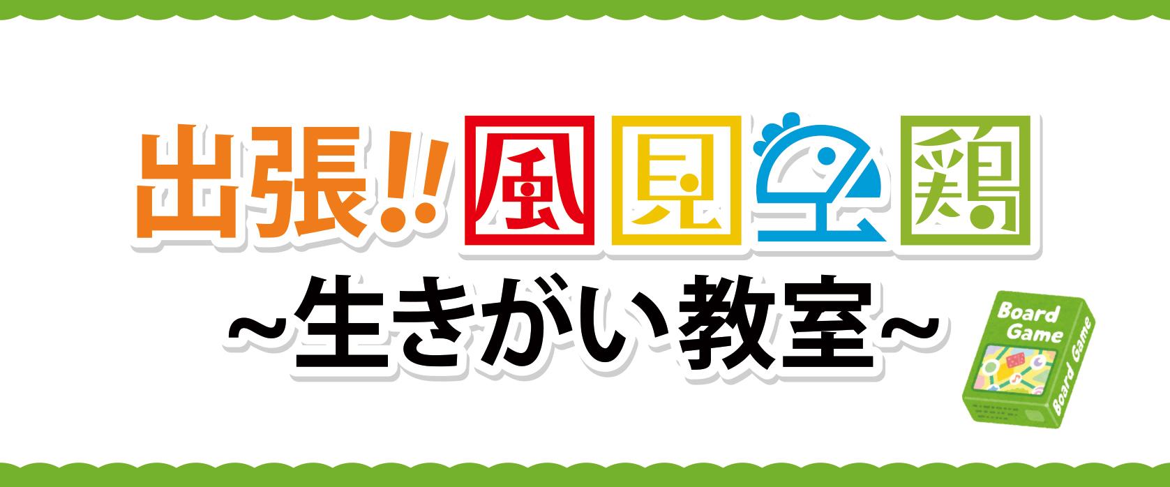 9/2(月)出張!風見鶏!!