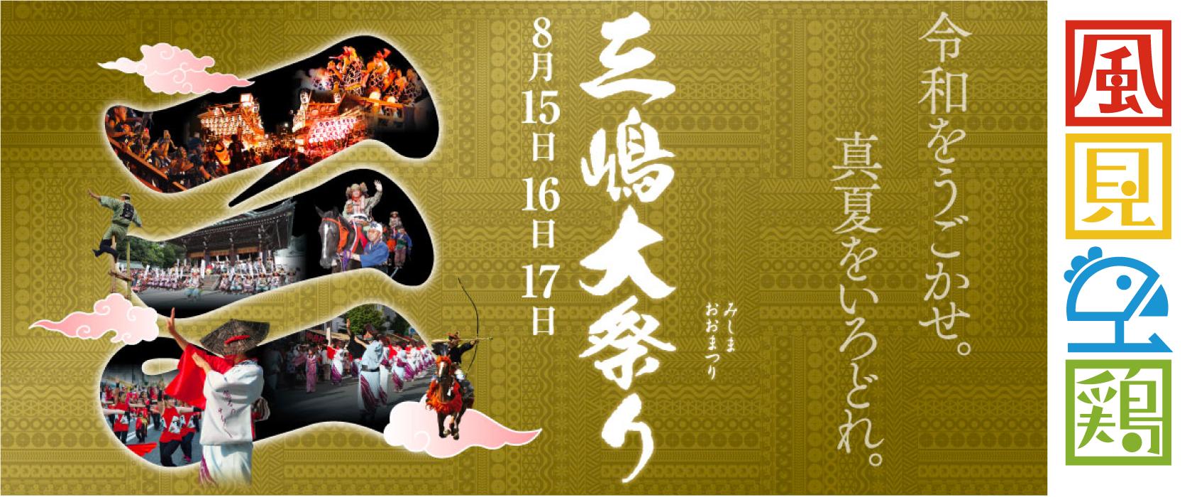 8月 三嶋大祭り中は、特別中!