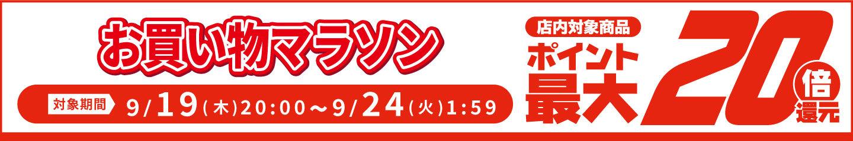 バトンストア楽天市場店!RAKUTENスーパーセール開催!