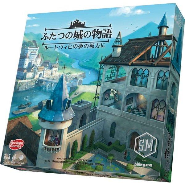 ボードゲームレビュー〜ふたつの城の物語〜
