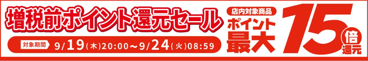 バトンストアYahoo!店!増税前ポイント還元セール開催!!