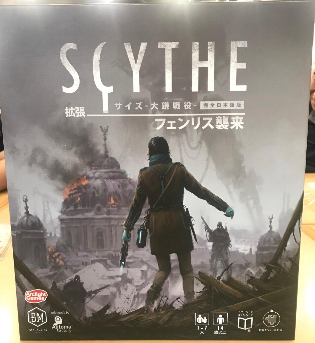 サイズ -大鎌戦役- 拡張 フェンリス襲来  Scythe:The Rise of Fenris Stonemaier Games